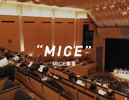 MICE事業