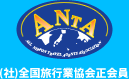 全国旅行業協会正会員
