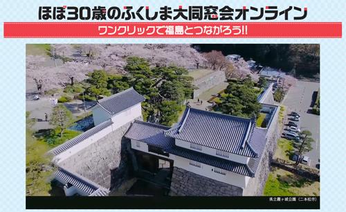 福島県企画調整部地域振興課「ほぼ30歳のふくしま大同窓会オンライン」