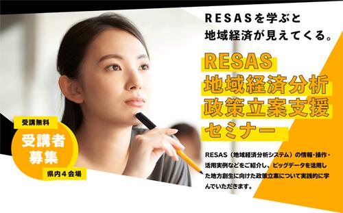 福島県企画調整部復興・総合計画課「地域経済分析システム普及促進事業(RESAS)」