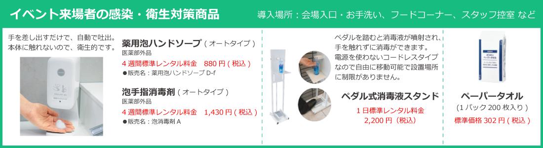 イベント会場内の感染・衛生対策商品