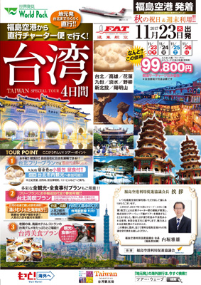 台湾CH7B福島1123OL