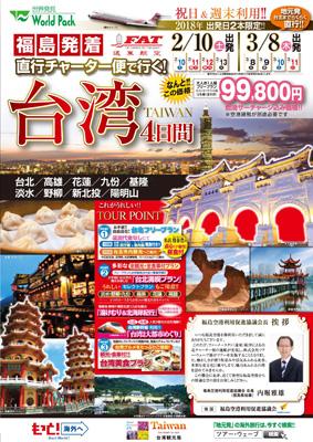 台湾CH7B福島2月3月OL