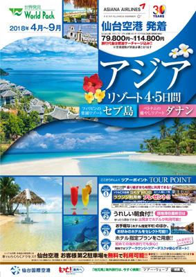 アジアリゾート仙台表面8A