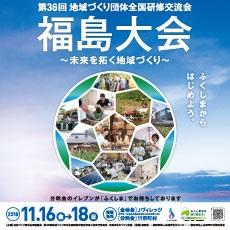 福島大会 (002)