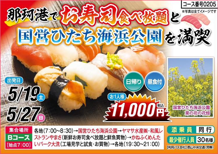 満喫お寿司+食べ放題公園