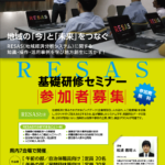 RESAS_Flyer-01