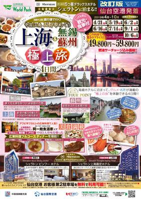 上海極上旅9A改訂