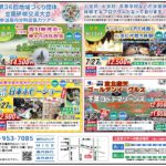 0326-minpo-zen5dan-gunchuT01