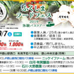 Fukushima food fes