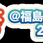 ぷよぷよeスポーツ2019ロゴ