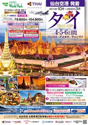 タイシティ9B仙台04OL