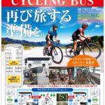 サイクル自転車【最新版】