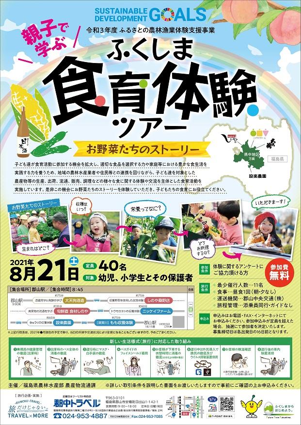02_shokuikutaiken_A4 (4)