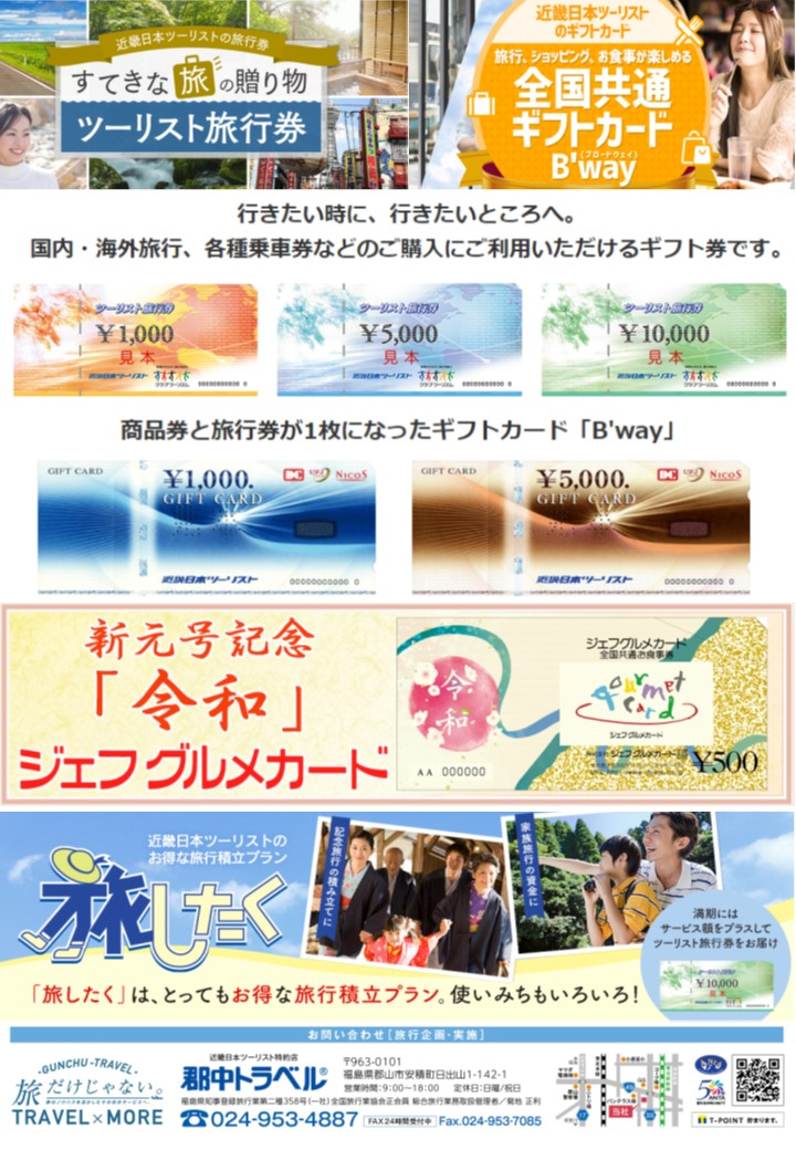 旅行商品券